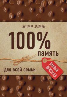100% память для всей семьи (100% отличник, 100% память, 100% читаю легко)