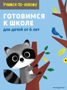 Обложка Готовимся к школе: для детей от 6 лет