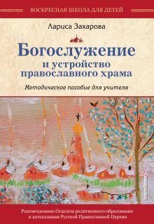 Обложка Богослужение и устройство православного храма. Комплект из 3-х частей