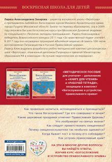 Обложка сзади Богослужение и устройство православного храма. Комплект из 3-х частей