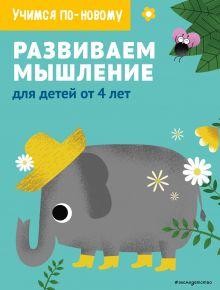 Обложка Развиваем мышление: для детей от 4 лет