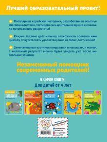 Обложка сзади Развиваем мышление: для детей от 4 лет