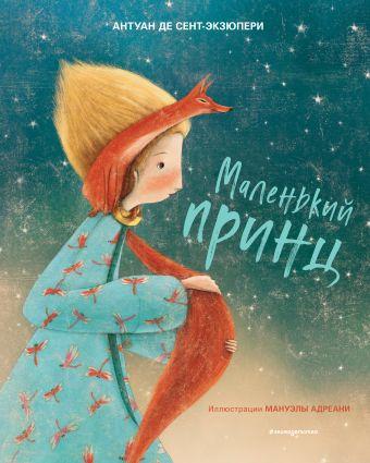 Маленький принц (ил. М. Адреани, пер. Н. Галь)