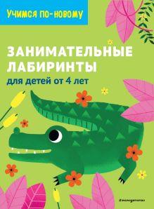 Занимательные лабиринты: для детей от 4 лет