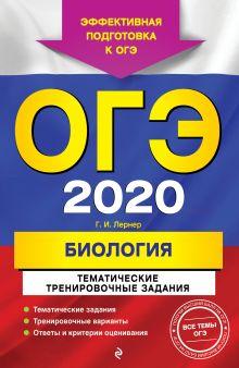 Обложка ОГЭ-2020. Биология. Тематические тренировочные задания Г. И. Лернер