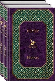 Обложка Илиада. Одиссея. Сказания о Троянской войне (комплект из 2 книг)