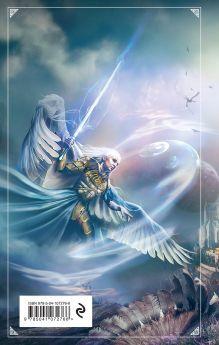 Обложка сзади Война ангелов. Игнис Ник Перумов