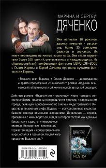 Обложка сзади Ведьмин зов Марина и Сергей Дяченко