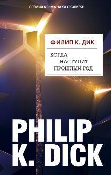 Обложка Когда наступит прошлый год Филип К. Дик