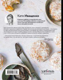 Обложка сзади Что на завтрак? Простые рецепты на каждый день Катя Иващенко