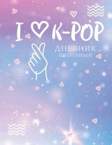 Обложка Дневник школьный. I love K-POP (48 л., твердая обложка)