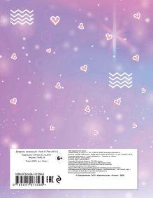 Обложка сзади Дневник школьный. I love K-POP (48 л., твердая обложка)