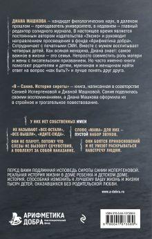 Обложка сзади Я - Сания. История сироты Диана Машкова, Сания Испергенова