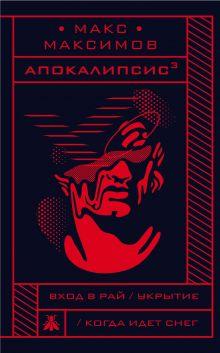 Обложка Апокалипсис³ Макс Максимов