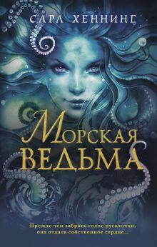 Морская ведьма (#1)