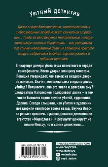 Обложка сзади Мелодия для саксофона Наталия Антонова