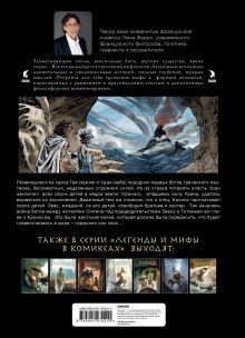 Обложка сзади Рождение богов Люк Ферри, Клотильда Брюно