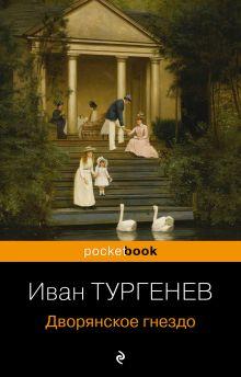 Обложка Дворянское гнездо Иван Тургенев