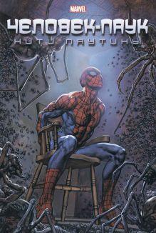 Обложка Человек-Паук. Нити паутины Гарт Эннис
