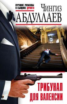 Обложка Трибунал для Валенсии Чингиз Абдуллаев
