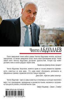 Обложка сзади Трибунал для Валенсии Чингиз Абдуллаев