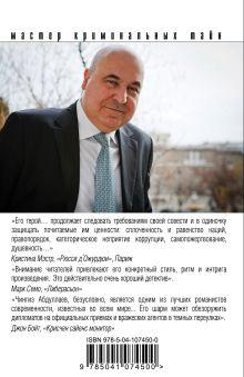 Обложка сзади Три цвета крови Чингиз Абдуллаев