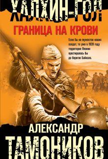 Обложка Халхин-Гол. Граница на крови Александр Тамоников