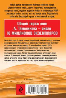 Обложка сзади Халхин-Гол. Граница на крови Александр Тамоников