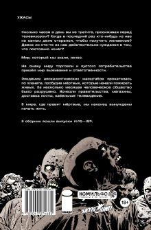 Обложка сзади Ходячие мертвецы. Полное собрание. Том четвёртый Роберт Киркман