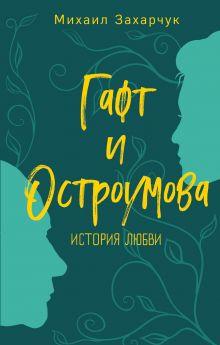Гафт и Остроумова. История любви