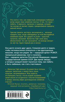 Обложка сзади Гафт и Остроумова. История любви Михаил Захарчук