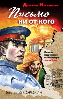 Обложка Письмо ни от кого Геннадий Сорокин