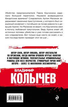 Обложка сзади Красивый умирает первым Владимир Колычев