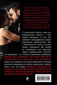 Обложка сзади Ловелас в законе Владимир Колычев