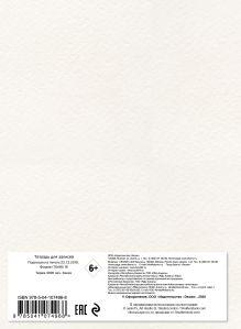 Обложка сзади Медведь. Тетрадь общая (А5, 48 л., накидки, клетка-стандарт)