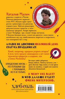 Обложка сзади От праздника до праздника. Сценки семейной жизни в блюдах и картинках Наталия Малич