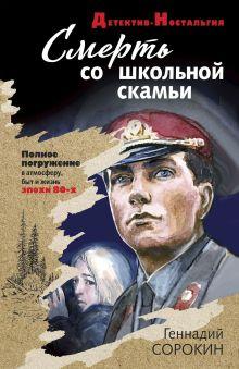 Обложка Смерть со школьной скамьи Геннадий Сорокин