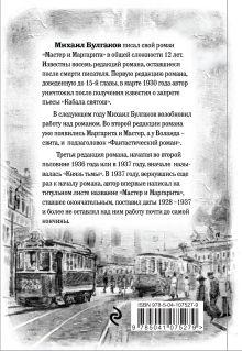 Обложка сзади Мастер и Маргарита Михаил Булгаков