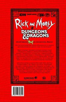 Обложка сзади Рик и Морти против Dungeons & Dragons Джим Заб