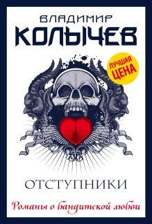 Обложка Отступники Владимир Колычев