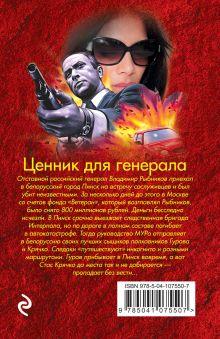Обложка сзади Ценник для генерала Николай Леонов, Алексей Макеев