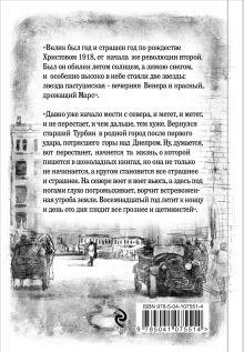 Обложка сзади Белая гвардия Михаил Булгаков