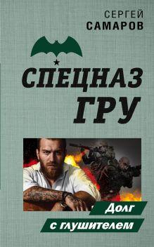 Обложка Долг с глушителем Сергей Самаров