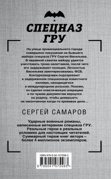 Обложка сзади Долг с глушителем Сергей Самаров