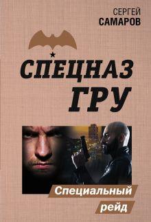 Обложка Специальный рейд Сергей Самаров