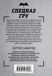 Обложка сзади Специальный рейд Сергей Самаров