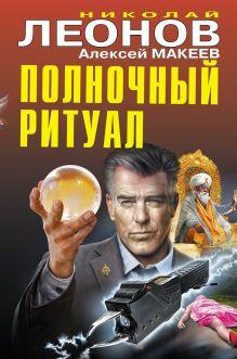 Обложка Полночный ритуал Николай Леонов, Алексей Макеев