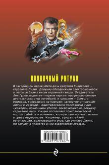 Обложка сзади Полночный ритуал Николай Леонов, Алексей Макеев