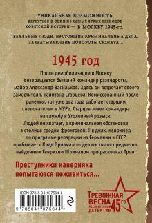Обложка сзади Тревожная весна 45-го Валерий Шарапов