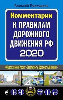 Обложка Комментарии к Правилам дорожного движения РФ с последними изменениями на 2020 год Приходько А.М.